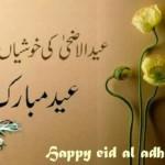 download fee eid ul azha images
