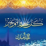 eid ul azha latest wallpapers