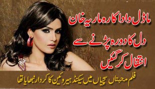 Maria Khan Actress and model died with heart attack