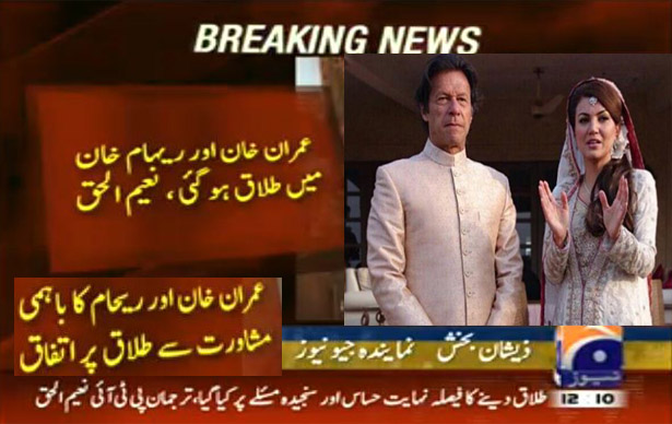 Geo News Imran Khan divorced